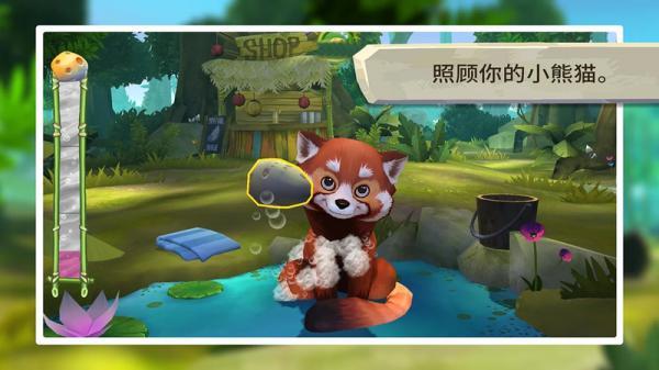 我的小熊猫游戏截图(1)