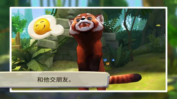 我的小熊猫游戏截图(2)