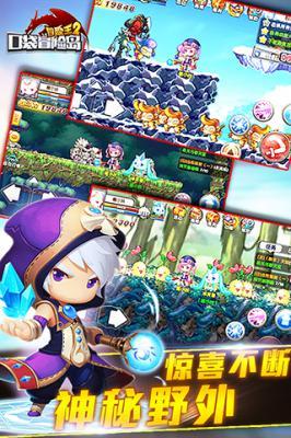 冒险王2安卓版游戏截图(1)