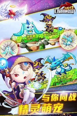 冒险王2安卓版游戏截图(3)