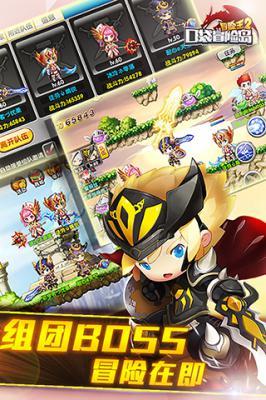 冒险王2安卓版游戏截图(4)