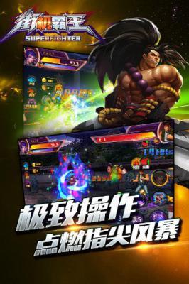 街机霸王OL安卓版游戏截图(3)