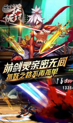 天天捉妖记安卓版游戏截图(3)