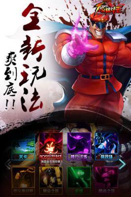 全民格斗王安卓版游戏截图(1)