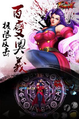 全民格斗王安卓版游戏截图(3)