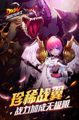 魔龙与勇士安卓版游戏截图(3)