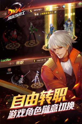 魔龙与勇士安卓版游戏截图(4)