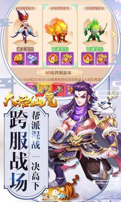 大话仙魔手机版游戏截图(2)