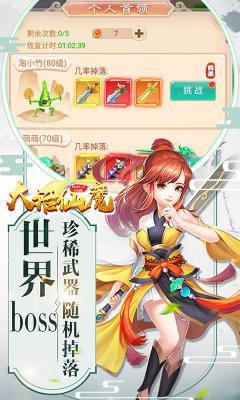 大话仙魔手机版游戏截图(3)
