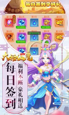 大话仙魔手机版游戏截图(4)