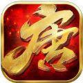 大唐妖仙iOS版