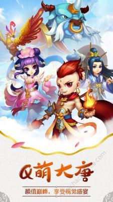 大唐妖仙iOS版游戏截图(1)