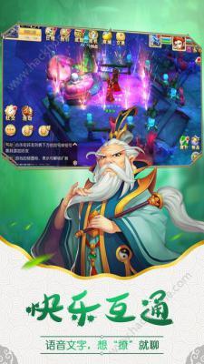 大唐妖仙iOS版游戏截图(5)