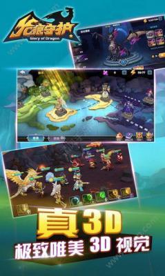 龙痕守护破解版游戏截图(4)