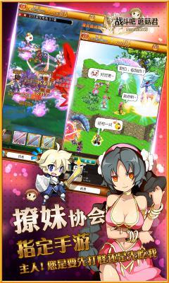 战斗吧蘑菇君新快版游戏截图(1)