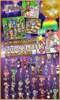 战斗吧蘑菇君新快版游戏截图(2)