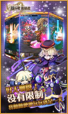 战斗吧蘑菇君新快版游戏截图(4)