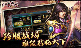 仙魔九界OL安卓版游戏截图(2)