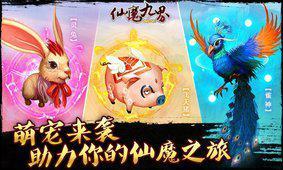 仙魔九界OL安卓版游戏截图(4)