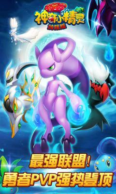 神奇小精灵加强版安卓版游戏截图(2)