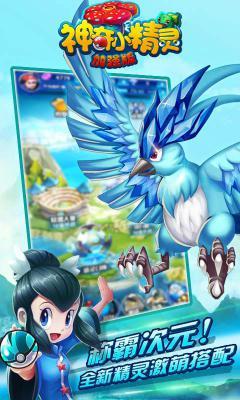 神奇小精灵加强版安卓版游戏截图(3)