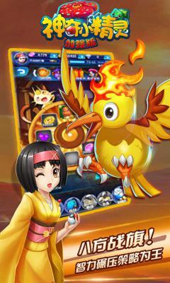 神奇小精灵加强版安卓版游戏截图(4)