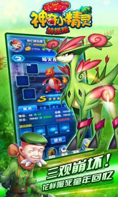神奇小精灵加强版安卓版游戏截图(5)