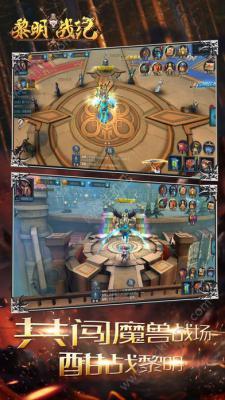 黎明战纪IOS版游戏截图(4)