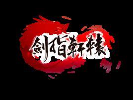 剑指轩辕安卓版