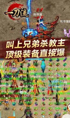 一刀流安卓版游戏截图(5)