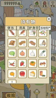 旅行青蛙四叶草修改器最新版游戏截图(1)