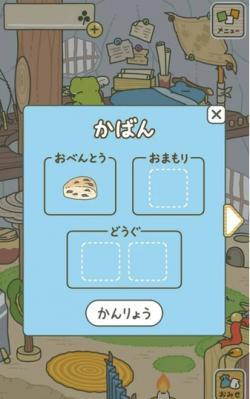 旅行青蛙四叶草修改器最新版游戏截图(2)
