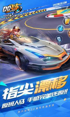 小科QQ飞车美化软件最新版游戏截图(4)