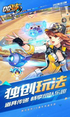 小科QQ飞车美化软件最新版游戏截图(5)