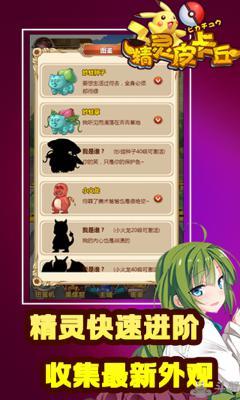 精灵皮卡丘游戏截图(2)