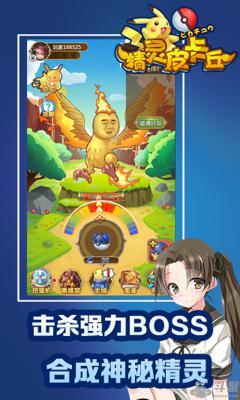 精灵皮卡丘游戏截图(3)