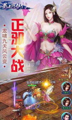 蜀山奇侠传H5游戏截图(1)