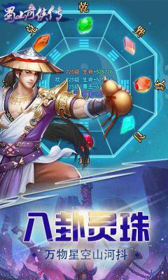 蜀山奇侠传H5游戏截图(4)