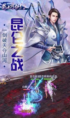 蜀山奇侠传H5游戏截图(5)