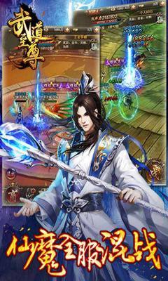 武道至尊H5游戏截图(5)