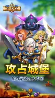城堡英雄H5游戏截图(1)