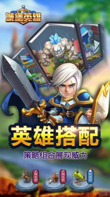 城堡英雄H5游戏截图(2)