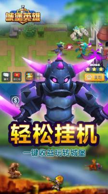 城堡英雄H5游戏截图(3)