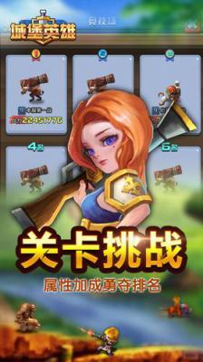 城堡英雄H5游戏截图(4)