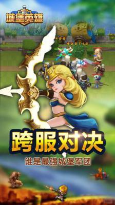 城堡英雄H5游戏截图(5)