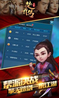 楚乔传H5游戏截图(1)