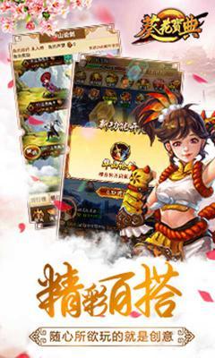 葵花宝典H5游戏截图(1)