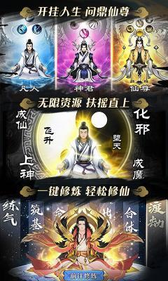 飘渺仙剑(无限版)游戏截图(2)