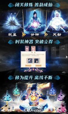 飘渺仙剑(无限版)游戏截图(3)