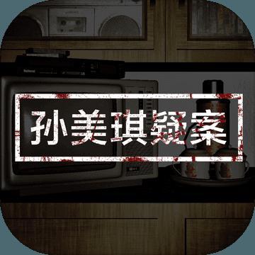 孙美琪疑案安卓版